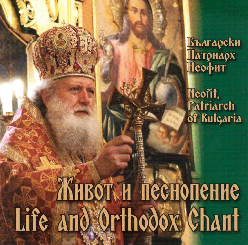 Patriarch Neophyte-of-Bulgaria